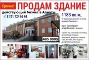 Продажа коммерческой недвижимости,  1183 м,  за   $485 000
