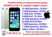Айфоны по доступной цене. Можно в кредит